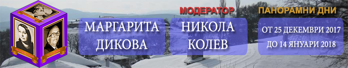 Дикова-Колев