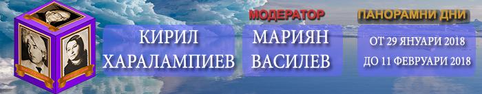 Харалампиев