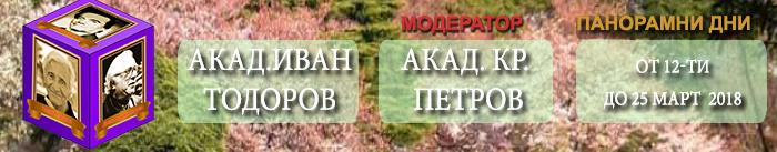 Тодоров-Петров