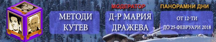 Кутев-Дражева